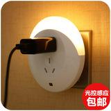 包邮创意插座小夜灯光控感应灯 LED节能灯卧室插电床头灯