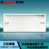 TCL 罗格朗118型开关插座长方形通用底盒 三位暗盒墙壁电源布线盒