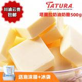 塔图拉奶油奶酪 奶油忌廉乳酪 芝士蛋糕原料 烘焙原料 500g克分装