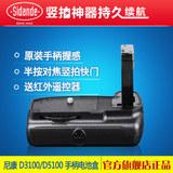 尼康相机电池手柄D3100单反手柄 D5100单反相机手柄摄影配件器材
