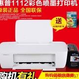 惠普hp1112彩色喷墨连供打印机A4办公家用照片学生替hp1010 1000