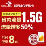 广东联通3g手机卡上网卡纯流量卡电话卡号码卡靓号套餐4g卡0月租
