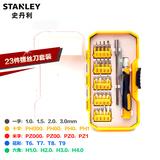 史丹利23件螺丝刀套装 手机数码钟表起子 维修工具小螺丝批