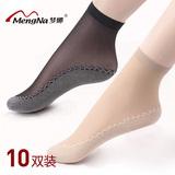 梦娜短丝袜女防勾丝包芯丝棉底丝袜超薄短袜子防滑对对袜夏10双装