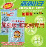 泡泡剑专用泡泡液西洋泡泡剑专用浓缩液泡泡精泡泡水泡泡小子20ML