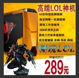 二手台式电脑主机双核四核LOL英雄联盟仅仅289包邮