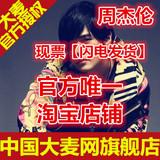 【大麦网】2016周杰伦北京演唱会门票原价预定 保证有票 【现票】