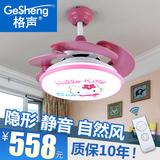 吊扇灯隐形风扇灯 儿童房灯卧室餐厅家用带灯电扇现代粉色叶遥控