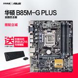 Asus/华硕 B85M-G PLUS 全固态 B85电脑主板 1150针四代