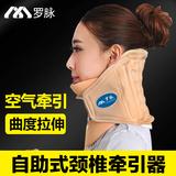 颈椎牵引器 家用充气颈椎牵引器 护颈颈托空气波颈椎固定拉伸器