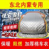 小白熊冬季加厚棉被车衣车罩捷达起亚丰田现代三厢宝来车东北保暖
