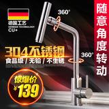 厨房水龙头冷热 304不锈钢水龙头 洗菜盆水槽水龙头旋转 比全铜好