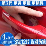 犀牛皮汽车保护膜门把手保护贴膜车门把手贴拉手防刮贴 门碗贴纸