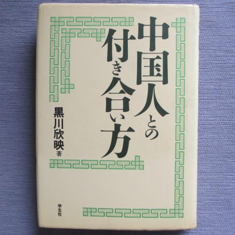 日文原版书理想の国語教科書赤版...