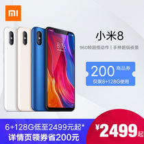 (from RMB 2499 6+128G) Xiaomi Xiaomi Xiaomi 8 annual flagship full screen Valiant Dragon 845 fingerprint version smart photo game mobile phone flagship official