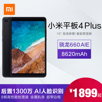 Xiaomi Xiaomi Millet tablet 4 Plus big screen Android Ultra thin smart PC 4G Business Office