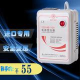 舜红变压器500W 220V转100V 110V空气净化器专用 日本转换器 电器