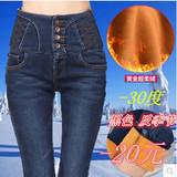 高腰加绒加厚牛仔裤女黄金绒铅笔裤 弹力显瘦修身小脚长裤