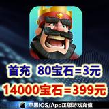 IOS皇室战争部落冲突Clash Royale1200/2500/14000宝石80钻石充值