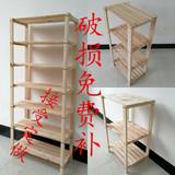 定制实木架子多层架简易置物架储物架书架层架木质宜家特价包邮