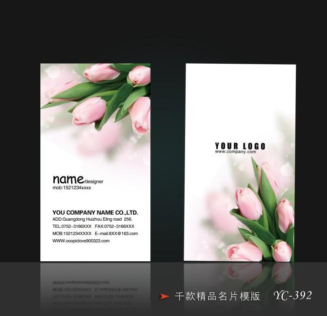 司仪淡雅郁金香名片鲜花店高贵艺术化妆师美容养生名片设计设计字英文名片图片