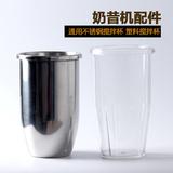 道生 乐呵呵 奶昔机 搅拌机通用不锈钢搅拌杯 塑料搅拌杯