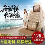2016新款昌河福瑞达M50S 华晨金杯750专用7七座套垫夏季冰丝坐垫