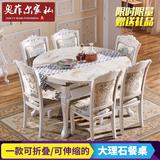 奥菲尔 欧式大理石伸缩折叠圆餐桌椅组合6人实木小户型长方形饭桌