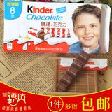 kinder健达T8*5条费列罗夹心牛奶巧克力盒装 进口儿童送孩子包邮