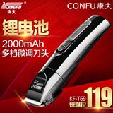 康夫KF-T69电动剃刀充电式电推剪理发器家用专业发廊电推子剃头刀