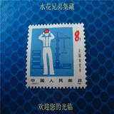 【水花兄弟集藏】原胶全品 J65 安全月 4-1邮票 散票 新票品相好