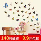 飞翔动物彩色蝴蝶墙贴画 儿童房幼儿园冰箱贴树木花草装饰防水画
