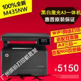 全新原装惠普HP M435nw多功能A3黑白激光打印复印一体机