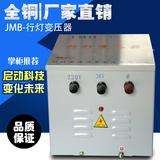 JMB-3000VA 3KVA 照明 行灯 变压器 380v转220v36v厂家直销