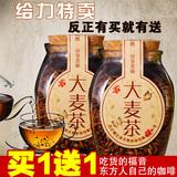 润生堂 大麦茶买1送1 非袋泡茶特级花草茶烘培原味韩国大麦茶包邮