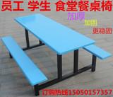 学校学生员工食堂餐桌椅 4人6人8人位餐桌不锈钢连体快餐桌椅组合