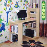 实木环保简约电脑桌带书架书桌组合柜台式家用办公桌子学习写字台