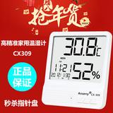家用室内温度计湿度计温湿度表精准大棚壁挂式室外婴儿药房高精度