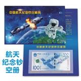 空册 2015中国航天纪念钞纪念册 航天钞定位册 单张