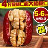 【天天特价】山西特产红枣夹核桃仁新疆和田枣子夹心美脑枣500g