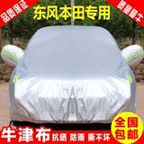 东风本田杰德车衣思域加厚车罩哥瑞XRV新款CRV遮阳汽车套防晒防雨