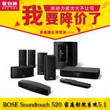 BOSE Soundtouch 520 家庭影院系统5.1声道 音箱音响