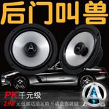 长城风骏5改装专用汽车音响喇叭车载重低音喇叭高音头扬声器一对