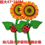 幼儿园教室班级文化用品环境布置材料泡沫墙贴EVA超大瓢虫向日葵