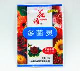 培蕾多菌灵10克-广谱杀菌剂防病害-风信子郁金香洋水仙等种球必备