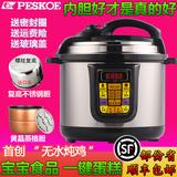 Peskoe/半球 D4电压力锅双胆 智能饭煲4l5l6l电高压锅压力煲正品