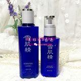 香港代购KOSE/高丝雪肌精水乳套装200ml水140ml乳补水保湿美白