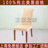 北美黑胡桃餐椅休闲椅 软包皮椅 全实木餐厅家具定制新罗马系列