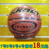真皮篮球正品 7号/6号/5号/4号篮球 牛皮耐打 中小学生指定篮球