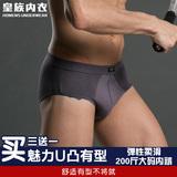 买3送一 男人三角内裤竹纤维青年透气中腰内裤夏季运动男士内裤头
